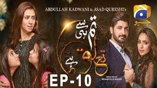 Tum Se Hi Taluq Hai - Episode 10 | HAR PAL GEO