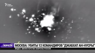 Минобороны РФ: в Сирии убиты 12 командиров