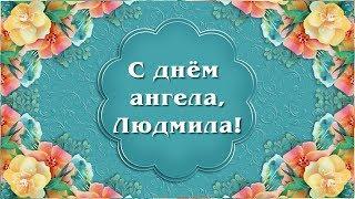 ✾✾✾С ДНЁМ АНГЕЛА,ЛЮДМИЛА!✾✾✾