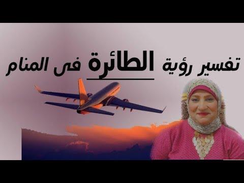 تفسير رؤية الطائرة وركوب الطائرة في المنام للعزباء وللمتزوجة وللحامل وللرجل Youtube