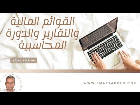 القوائم المالية والتقارير المالية والدورة المحاسبية والعمليات المالية