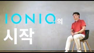 현대자동차 전기차 브랜드 '아이오닉(IONIQ)…