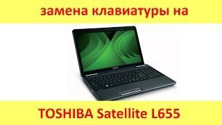 Замена клавиатуры на TOSHIBA Satellite L655