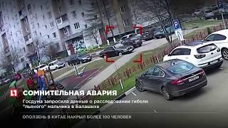 """Госдума запросила данные о расследовании гибели """"пьяного"""" мальчика в Балашихе"""