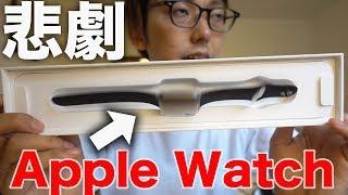 【開封】AppleWatch シリーズ3買ってすぐに悲劇がwww