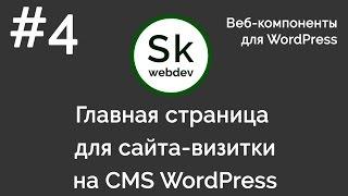 Урок4 - Создание главной страницы для сайта-визитки на CMS WordPress