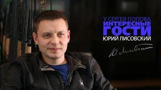 Юрий Лисовский в гостях у Сергея Попова Интервью