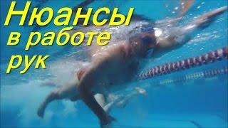 Техника работы рук/ Профессиональные секреты/ Как научиться правильно плавать/ How to learn to swim