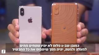 שי מזרחי | כך יראו דגמי האייפון הבאים (XS מקס ואייפון XR) - הצצה בלעדית לפני ההשקה הרשמית