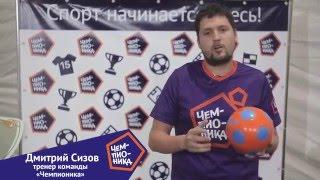 Дмитрий Сизов - тренер команды Чемпионика