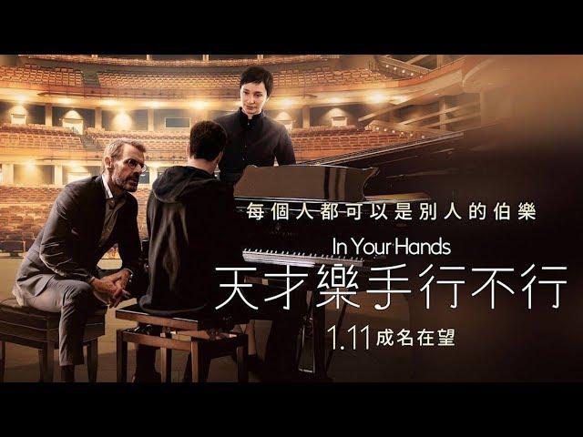 《天才樂手行不行》官方中文預告