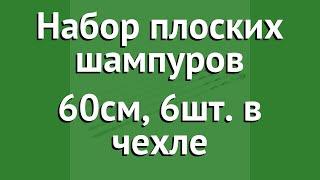 Набор плоских шампуров 60см, 6шт. в чехле (BoyScout) обзор 61329