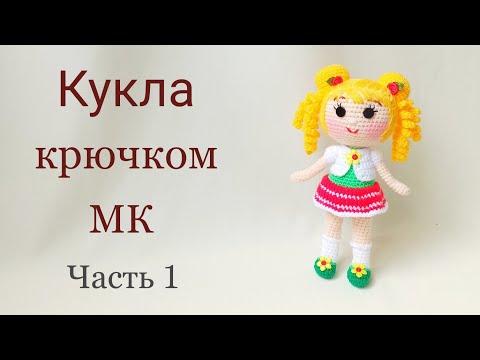 Вязание крючком куклы мк от юлии дороховой в стране мам