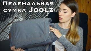 Что в моей Пеленальной сумке Joolz ? Обзор сумки для подгузников