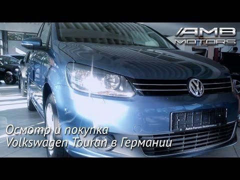 Подбор авто. Покупка авто в Германии. Поиск, перегон, рстаможка
