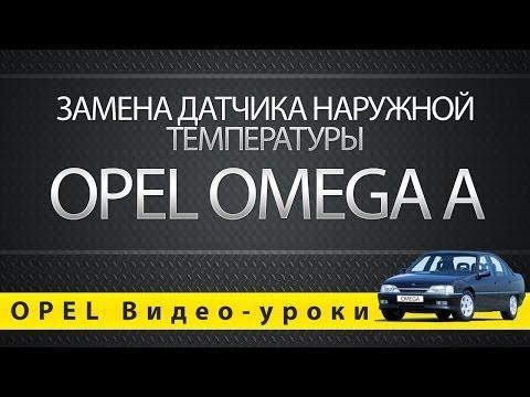 Замена датчика наружной температуры Opel Omega A