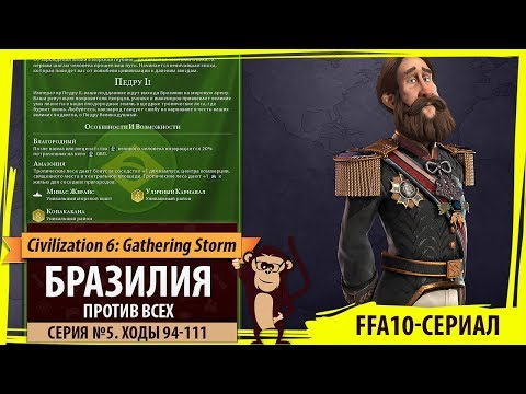 Бразилия против всех! Серия №5: Чуть не заплакал (Ходы 94-111). Civilization VI: Gathering Storm