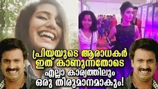 Priya Varrier Fans Must Watch!|Troll|ഇതോടുകൂടി പ്രിയയുടെ കാര്യത്തില് ഒരു തിരുമാനം ആകും!