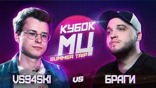 КУБОК МЦ: SUMMER TRIP | VS94SKI vs БРАГИ
