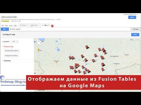 Отображаем данные из Fusion Tables на Google Maps