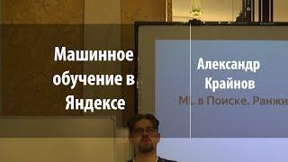 Машинное обучение в Яндексе | Александр Крайнов | Лекториум