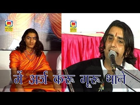 Me Araj Karu Guru Thane | Rajasthani Live Bhajan | Prakash Mali Hit Program