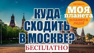 Смотреть видео Куда бесплатно сходить в Москве. Моя Планета онлайн