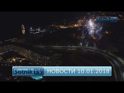 НОВОСТИ. ИНФОРМАЦИОННЫЙ ВЫПУСК 10.01.2018 - видео онлайн