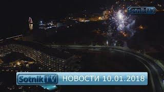НОВОСТИ. ИНФОРМАЦИОННЫЙ ВЫПУСК 10.01.2018