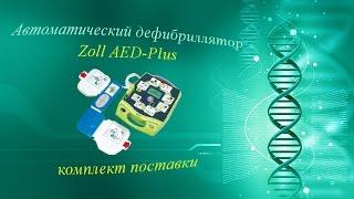 Автоматический наружный дефибриллятор Zoll AED Plus - комплект поставки(, 2016-07-18T20:21:29.000Z)