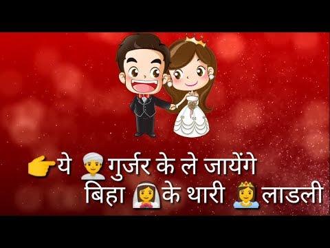 Full Download] Gujjar Ke Le Juege Bya Thari Ladali Whatsapp