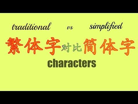 繁体字对比简体字 - traditional vs simplified characters