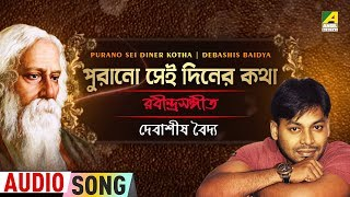 Purano Sei Diner Katha Rabindra Sangeet Audio Song Debashis Baidya