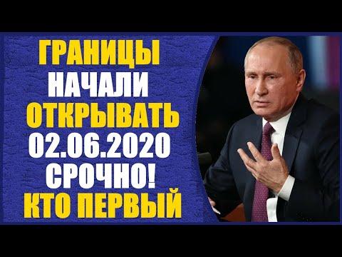 СРОЧНО!! Границы начали открывать 02.06.2020 Кто первый открыл границы.