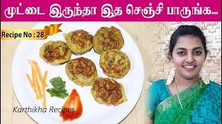 மடடல இபபட சஞச சபபர இரககம  Egg Recipes in Tamil  Karthikha Recipes