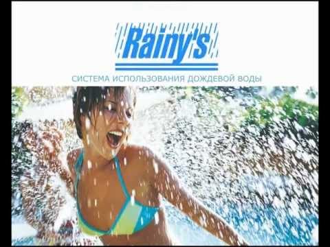 Использование дождевой воды - Rainy's