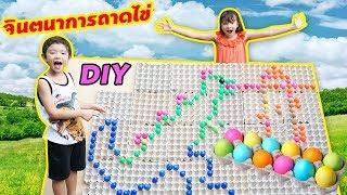 บรีแอนน่า | 🥚 DIY จินตนาการแสนสนุกบนถาดไข่เซอร์ไพรส์ ศิลปะสนุกๆ สำหรับเด็ก | EGG ART FOR KIDS