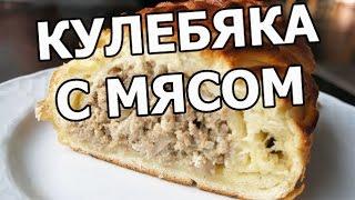 Кулебяка с мясом. Рецепт кулебяки приготовить просто!