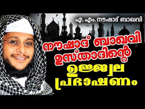 നൗഷാദ് ബാഖവി ഉസ്താദിന്റെ കിടിലൻ പ്രഭാഷണം || SUPER ISLAMIC SPEECH IN MALAYALAM | NOUSHAD BAQAVI NEW