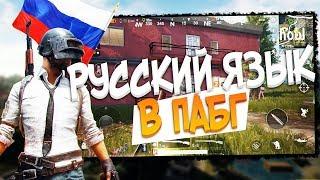 PUBG MOBILE - ВЫШЕЛ РУССКИЙ ЯЗЫК НА МОБИЛЬНЫЙ ПАБГ!! SAMSUNG GALAXY S8+ В PUBG!!