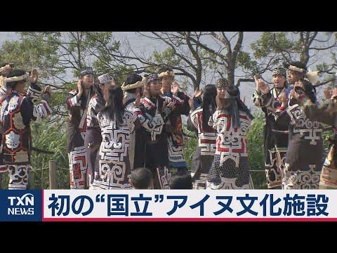 2020/07/11 初の「国立」アイヌ文化施設「ウポポイ」開業式典