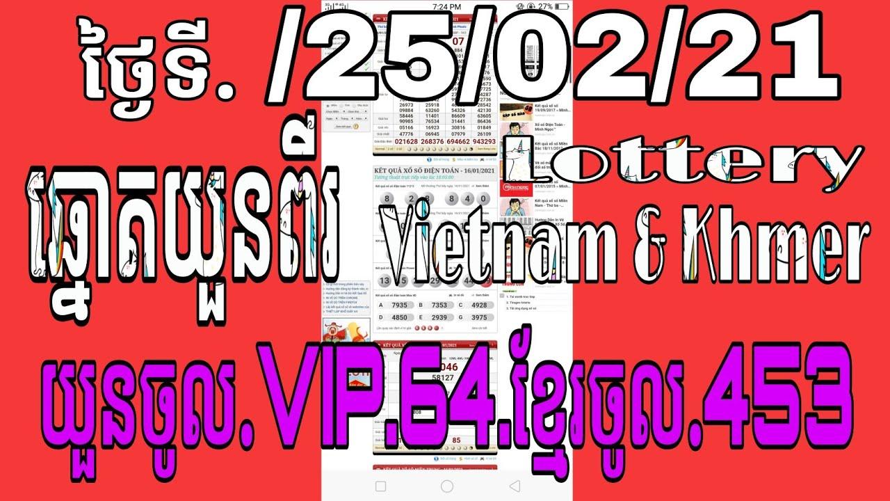 តំរុយឆ្នោតយួនថ្ងៃទី/25/02/21/ Vietnamese khmer lottery today