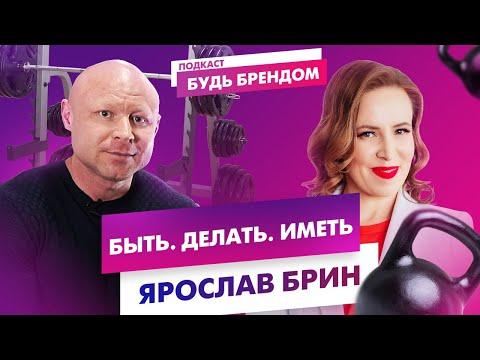 Ярослав Брин: любой