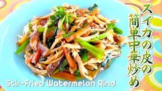 Chinese-Style Stir-Fried Watermelon Rind スイカの皮の簡単中華炒め - OCHIKERON - CREATE EAT HAPPY