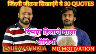 30 best motivational QUOTES BY MD MOTIVATION AND SAURAV SHUKLA पहली बार साथ