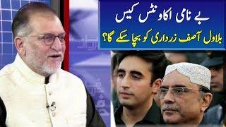 Asif Zardari & Bilawal NAB Beginning | Orya Maqbool Jan | Harf E Raaz