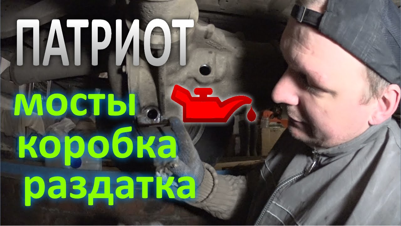 УАЗ ПАТРИОТ. Замена масла в Мостах, Коробке, Раздатке.