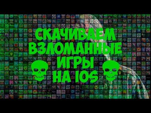 Закачивать приложения ios 9