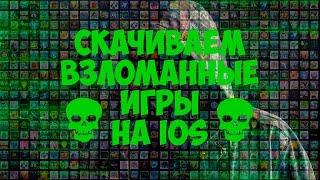 Как скачивать взломанные игры на iPhone и iPad (iOS 9 - 9.3.3, iOS 10) без компьютера и Jailbreak(Всем привет! В данном видео расскажу и покажу, как скачивать взломанные игры на iPhone и iPad (iOS 9 - 9.3.3, iOS 10) без..., 2016-06-16T14:09:54.000Z)