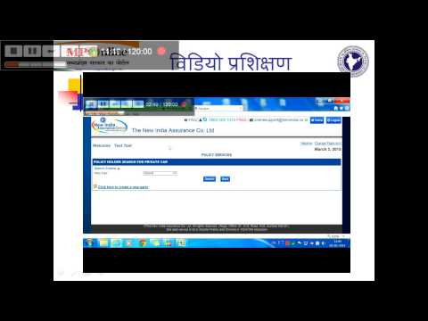 विडियो प्रशिक्षण   मोटर बीमा ppt के साथ